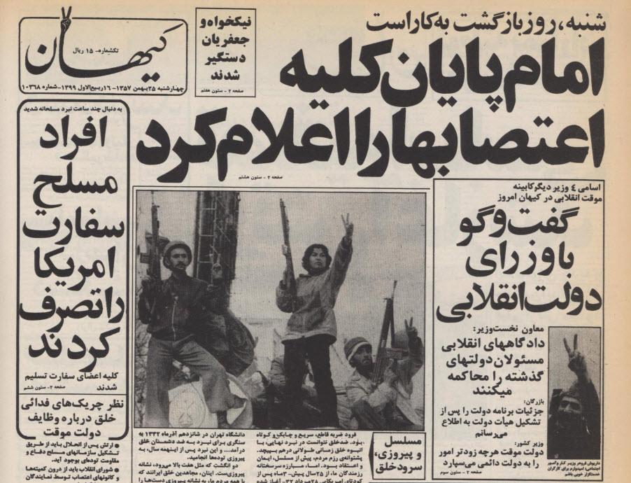 Cover of Kayhan, 25 bahman 1357